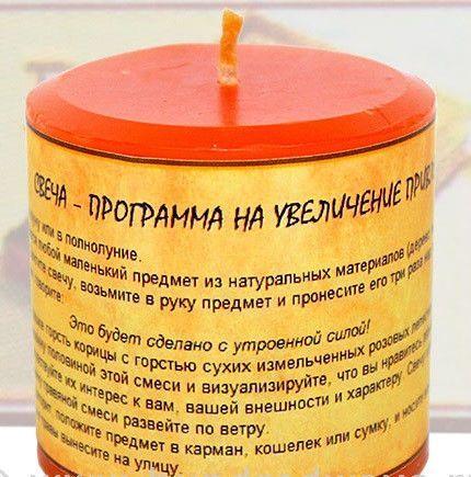 свеча программа похудения для